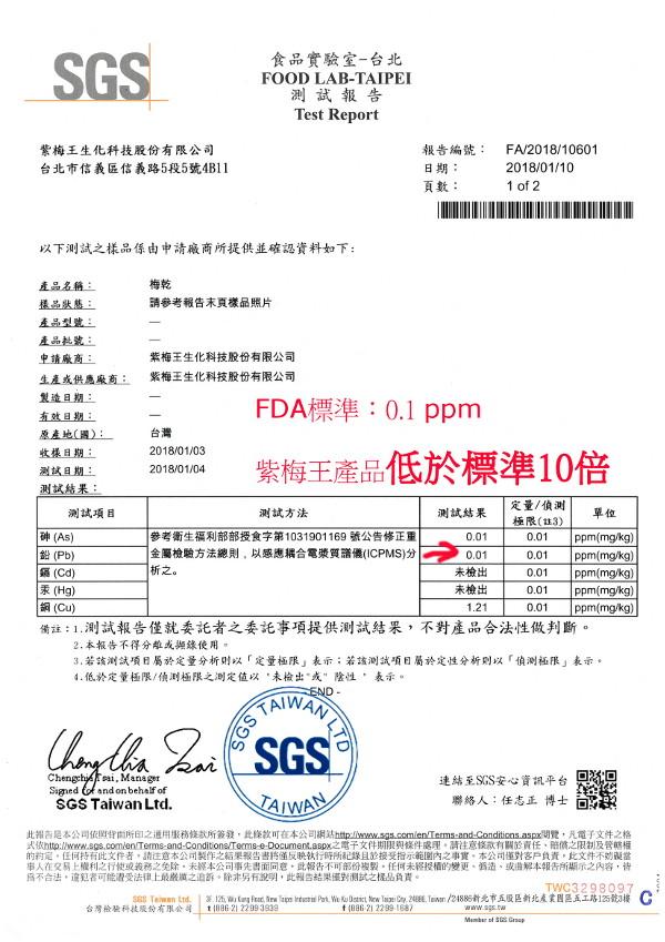 紫梅王生技符合美國FDA標準
