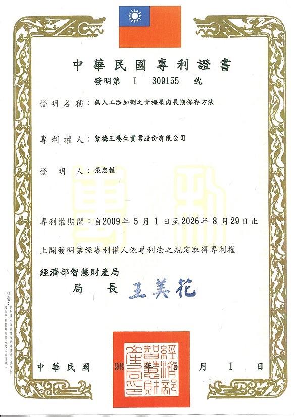紫梅王生技專利技術