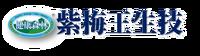 紫梅王生技 梅精 薑黃 諾麗果