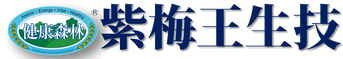 紫梅王生技,擁有位於台灣台東關山的珍貴有機農場:穿山甲自然生態農場、仙人農莊,以自有品牌「健康森林」專營天然無農藥青梅、梅精、薑黃、諾麗果、酵素食品,30年堅持以自然農法耕作自有農場,使用第一道水源灌溉原生土壤,願所有生命遠離病苦!願所有人們健康、喜悅、平安、幸福!