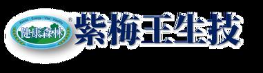 健康森林,紫梅王生技,梅精,薑黃,諾麗果